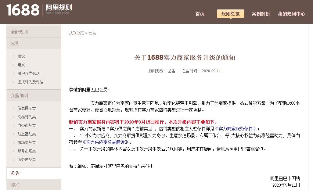 阿里1688升级实力商家服务内容 9月15日生效_B2B_电商报