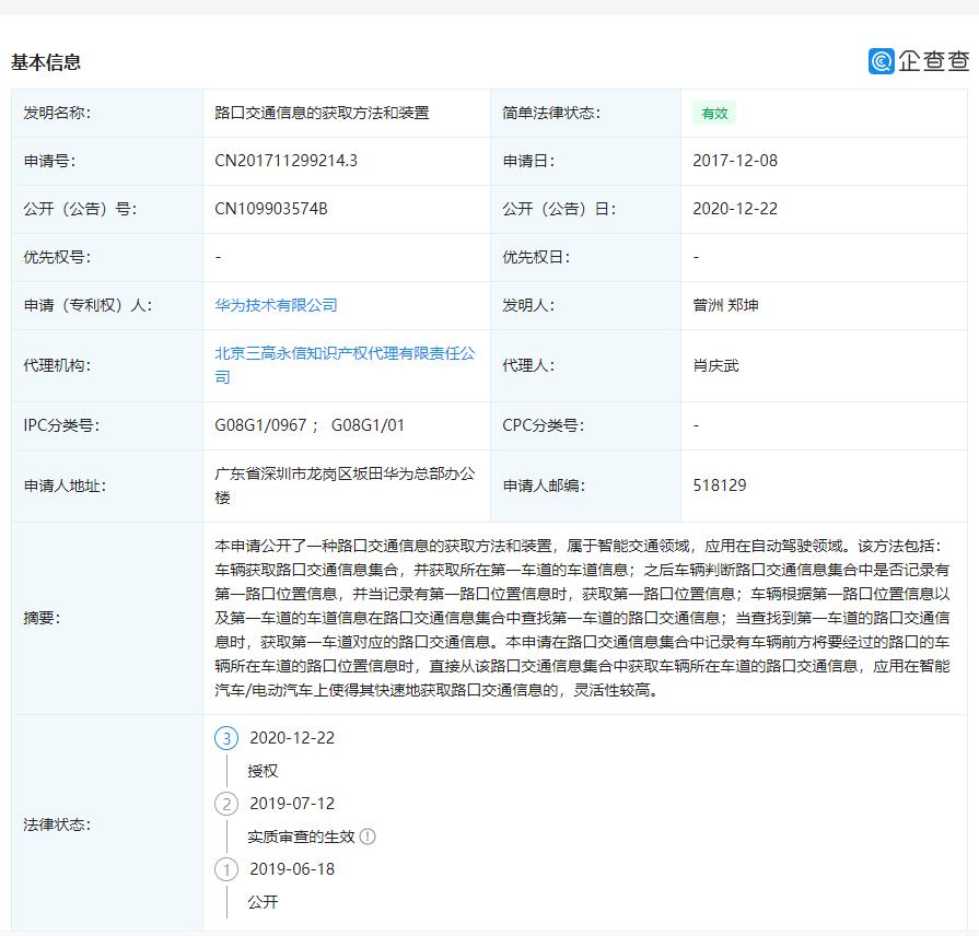 华为 申请应用于自动驾驶领域的专利
