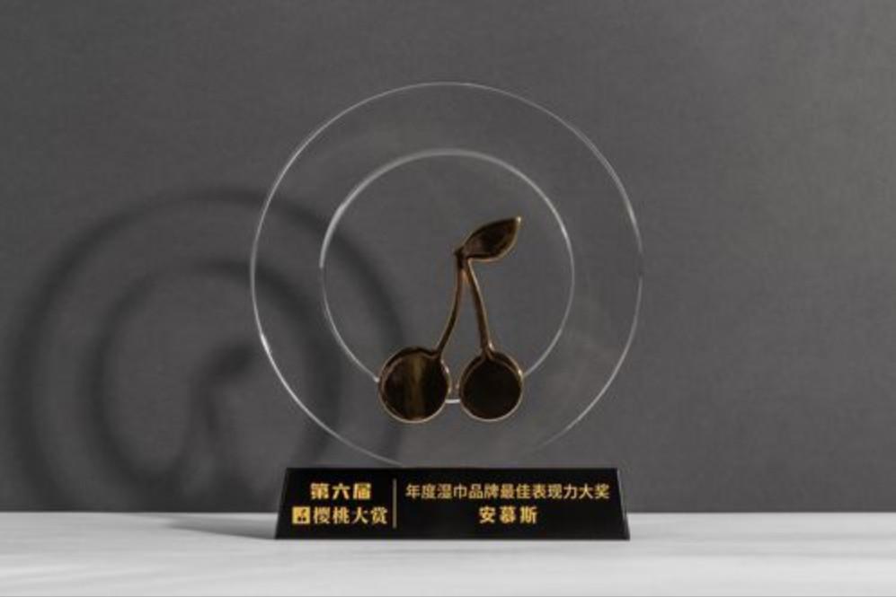 安慕斯斩获2020樱桃大赏《年度湿巾品牌最佳表现力》大奖