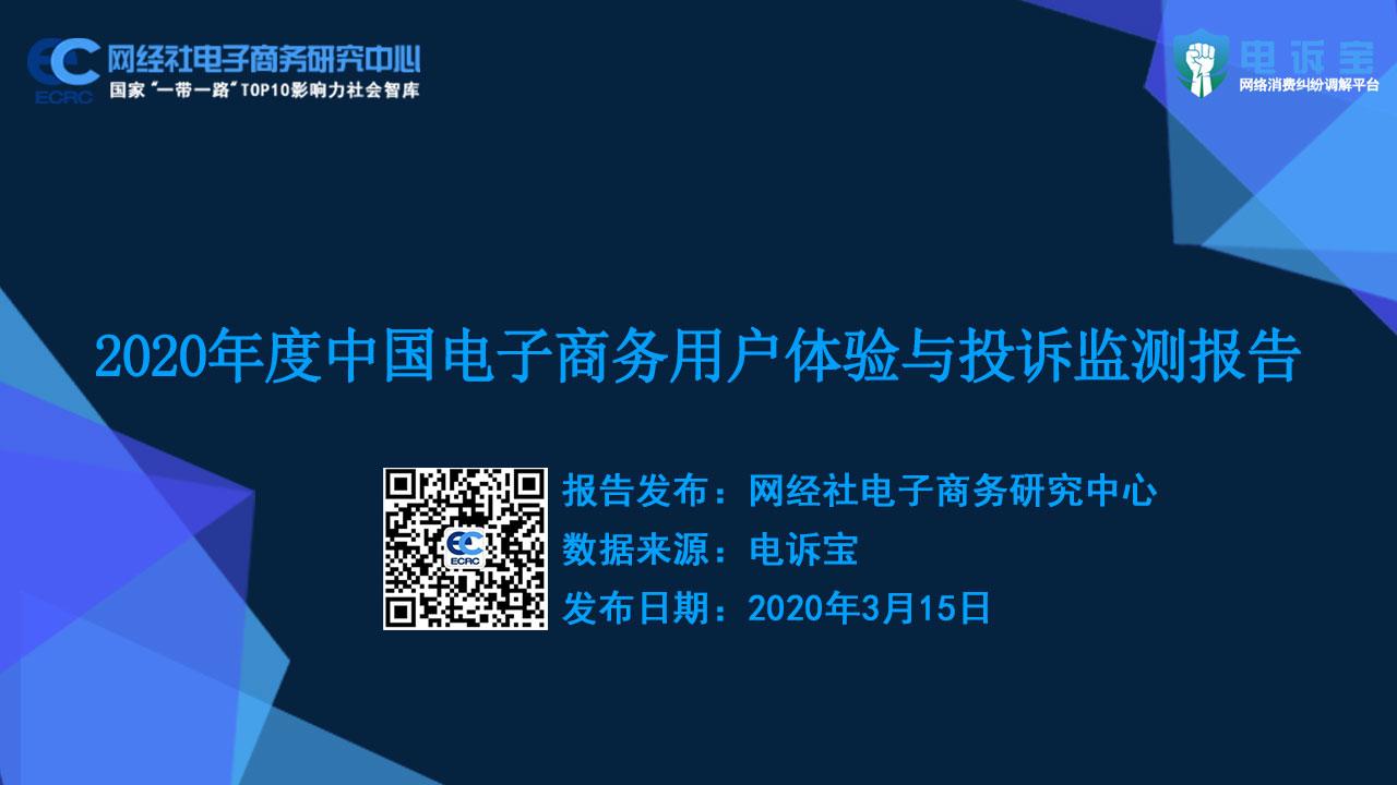 2020年度网络消费用户体验与投诉监测报告(4).jpg