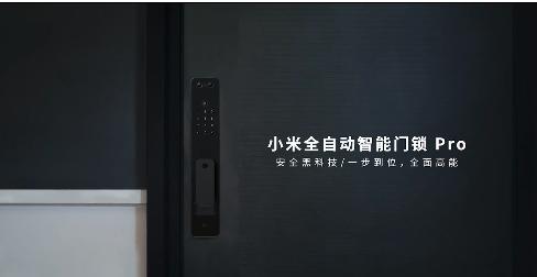 小米全自动猫眼锁pro 智能门锁 预售价2199元