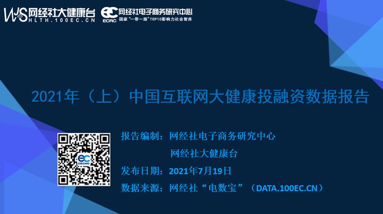 网经社:《2021年(上)中国互联网大健康投融资数据报告》
