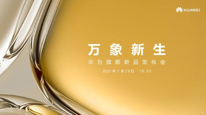 万象新生 华为P50系列定档7月29日发布