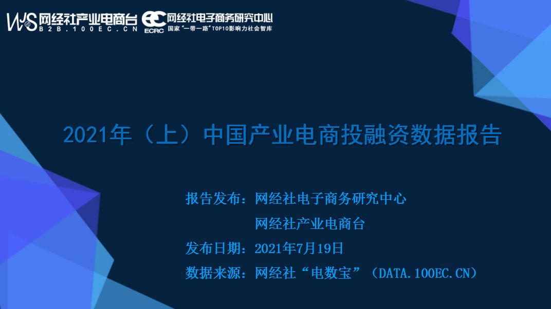 网经社:《2021年(上)中国产业电商投融资数据报告》