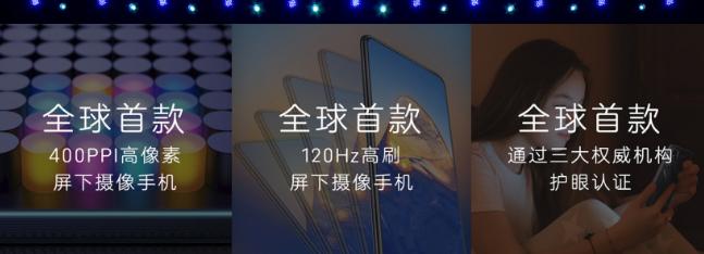 中兴Axon 30正式亮相 120Hz屏下摄像头2198元起