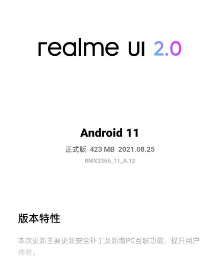 realme GT 大师探索版 A.12 版系统更新 8GB+128GB到手价2899元