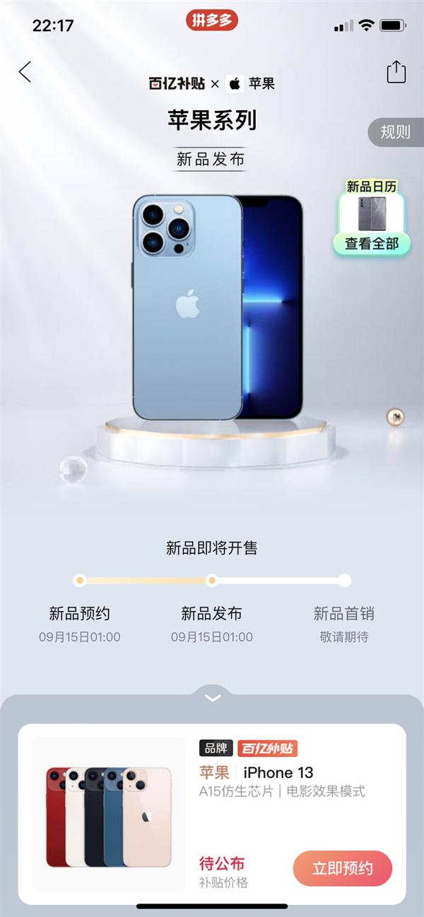 拼多多出手!百亿补贴现已上线苹果iPhone 13新品专区