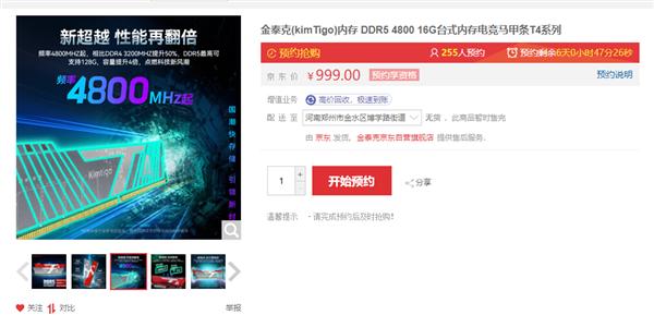 金泰克DD5-4800内存开卖:16GB售价999元